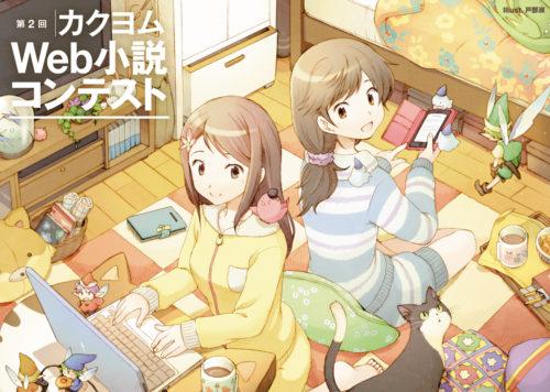 第2回カクヨムWeb小説コンテスト