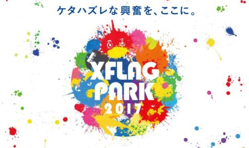 XFLAG PARK2017