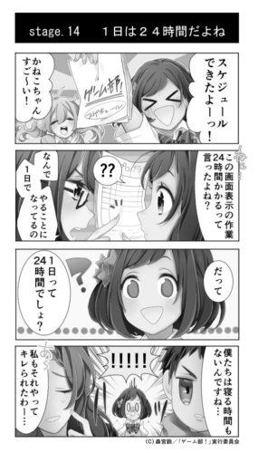 ゲーム部見本02