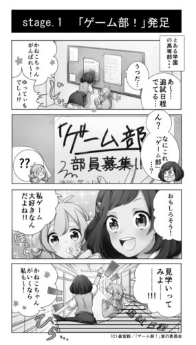 ゲーム部見本01
