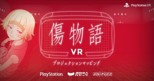 傷物語VR