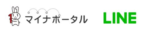 LINE×マイナポータル