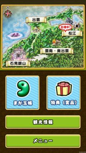 アプリ「島根ご当地クエスト」02