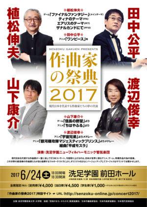 作曲家の祭典2017