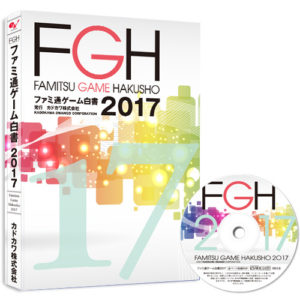 ファミ通ゲーム白書2017