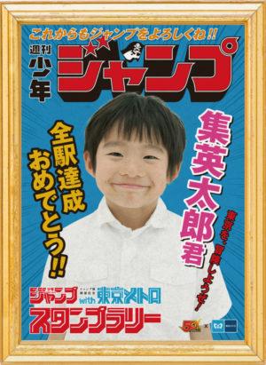 週刊少年ジャンプ表紙風全駅達成賞