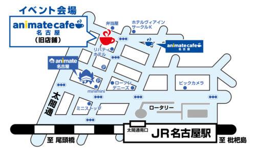アニメイトカフェ名古屋(旧店舗)