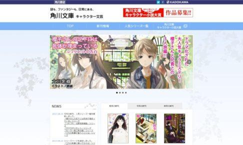 角川文庫 キャラクター文芸