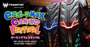ゲーミングフェスティバル3