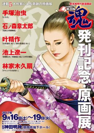 時代劇漫画誌「COMIC魂」発刊記念 連載5大作家 原画展