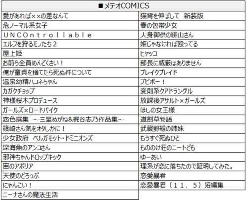 「Airbook」対象コミック 55作品