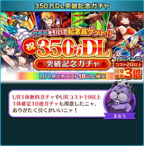 350万DL突破記念ガチャ