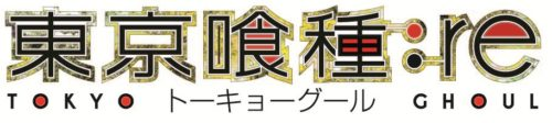 東京喰種:re アニメロゴ