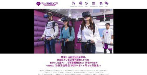 『VREX 渋谷宮益坂店』