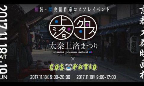 COS-PATIO in 太秦上洛まつりX