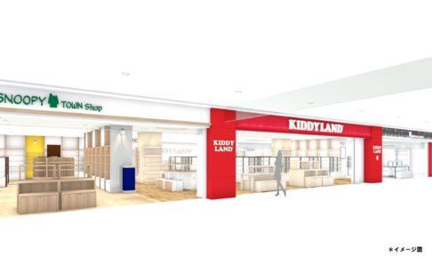 キデイランド 池袋サンシャインシティ店