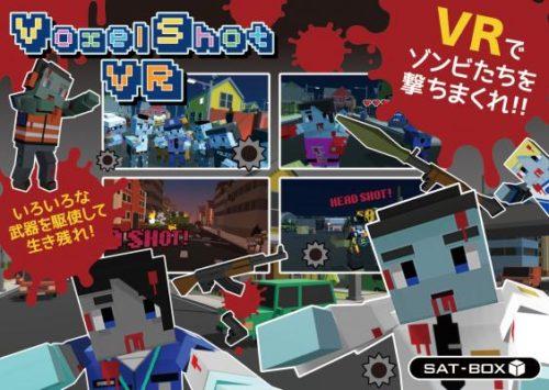 Voxel Shot VR