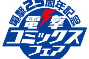 電撃コミックスフェア