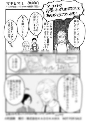 「マキとマミ~上司が衰退ジャンルのオタ仲間だった話~」アニメイト購入特典
