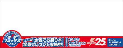 フェア帯Bイメージ