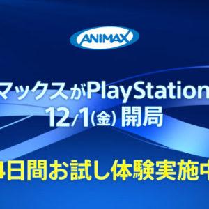 ANIMAX on PlayStation