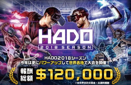 HADO201801