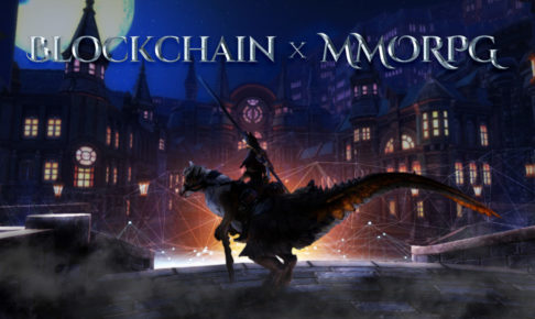 Blockchain_X_MMORPGキャッチ