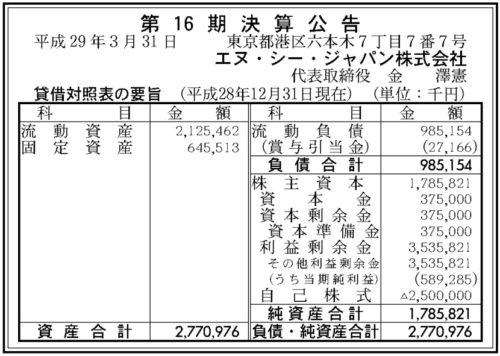 エヌシージャパン第16期