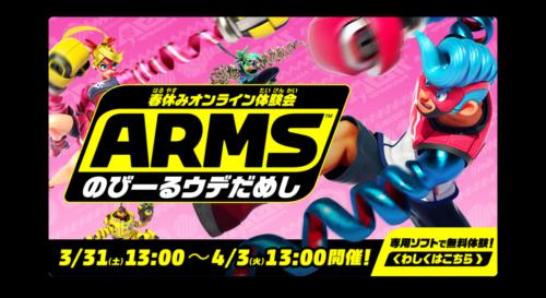 ARMS体験会