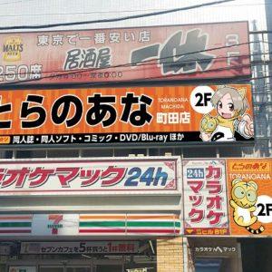 とらのあな町田店