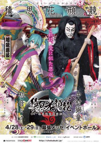 超歌舞伎ポスター