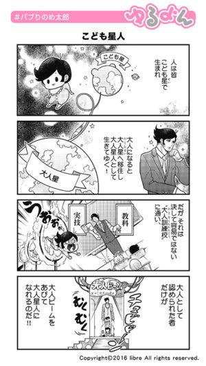 バブりのめ太郎