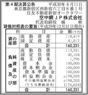 空中網JP第4期決算