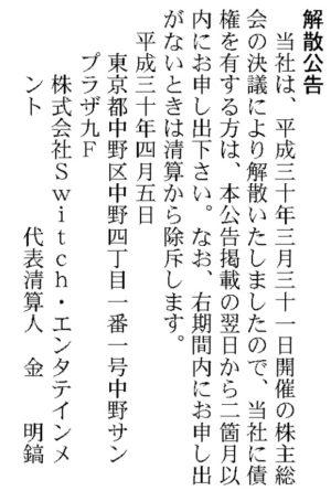 Switch・エンタテインメント決算