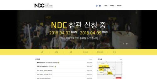 Nexon Developers Conference