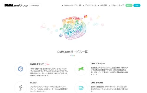 DMMサイト