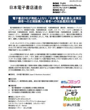 日本電子書店連合