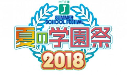 夏の学園祭2018