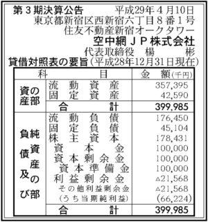 空中網JP第3期決算