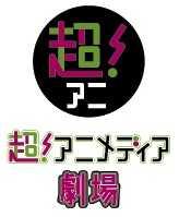 超!アニメディア劇場