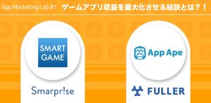 App Marketing Lab