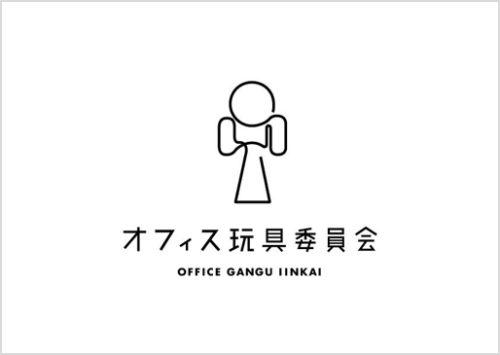 オフィス玩具委員会