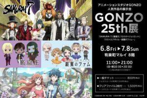 GONZO 25th展