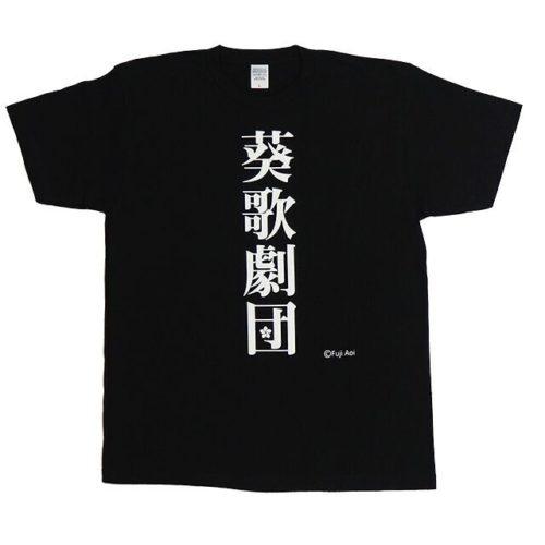 葵歌劇団Tシャツブラック