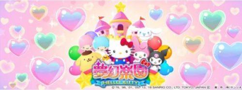 Hello Kitty夢幻楽園