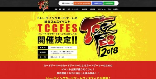 TCGFES2018