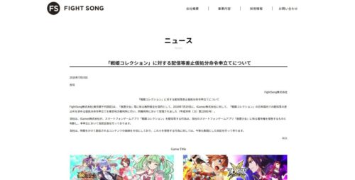 FightSong