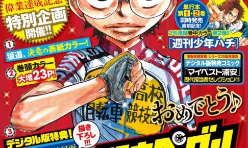 週刊少年チャンピオン32号 表紙