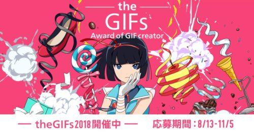 theGIFs2018