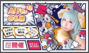 札幌イベントキャッチ